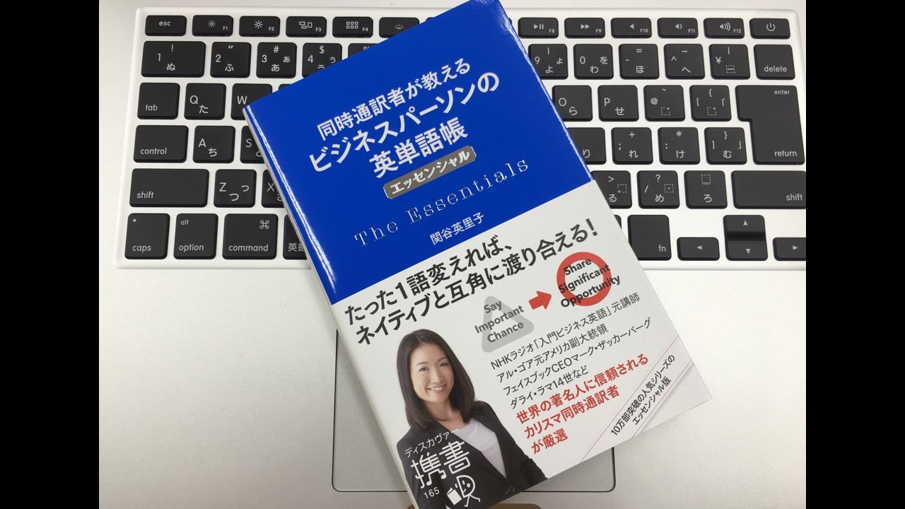 ビジネス英語に悩む人、必読!『同時通訳者が教えるビジネスパーソンの英単語帳 エッセンシャル版』関谷英里子