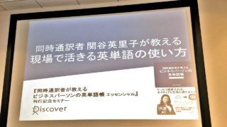 同時通訳者 関谷英里子が教える「現場で活きる英単語の使い方」〜『同時通訳者が教えるビジネスパーソンの英単語帳 エッセンシャル』刊行記念セミナー