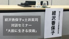 経沢香保子さん×土井英司さん対談セミナー「大胆に生きる技術」