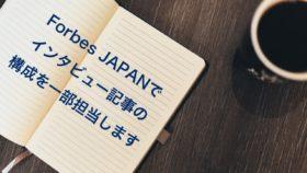 Forbes JAPANでインタビュー記事の構成を一部担当します