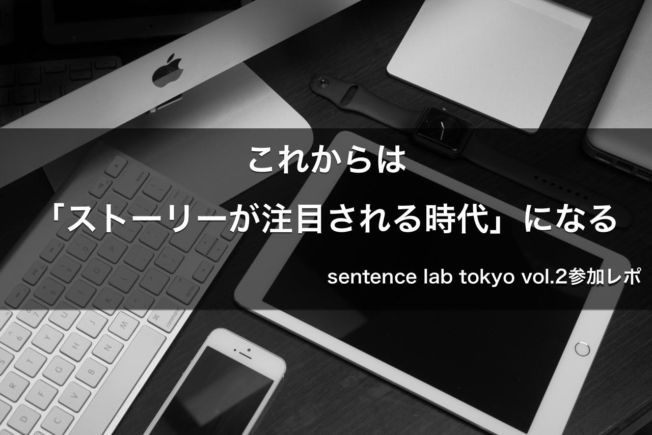 これからはストーリーが注目される時代になる/sentence lab tokyo vol.2参加レポ