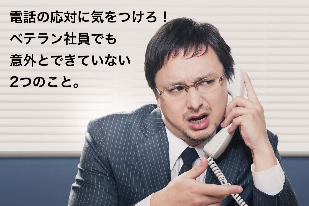 電話の応対に気をつけろ!ベテラン社員でも意外とできていない2つのこと。