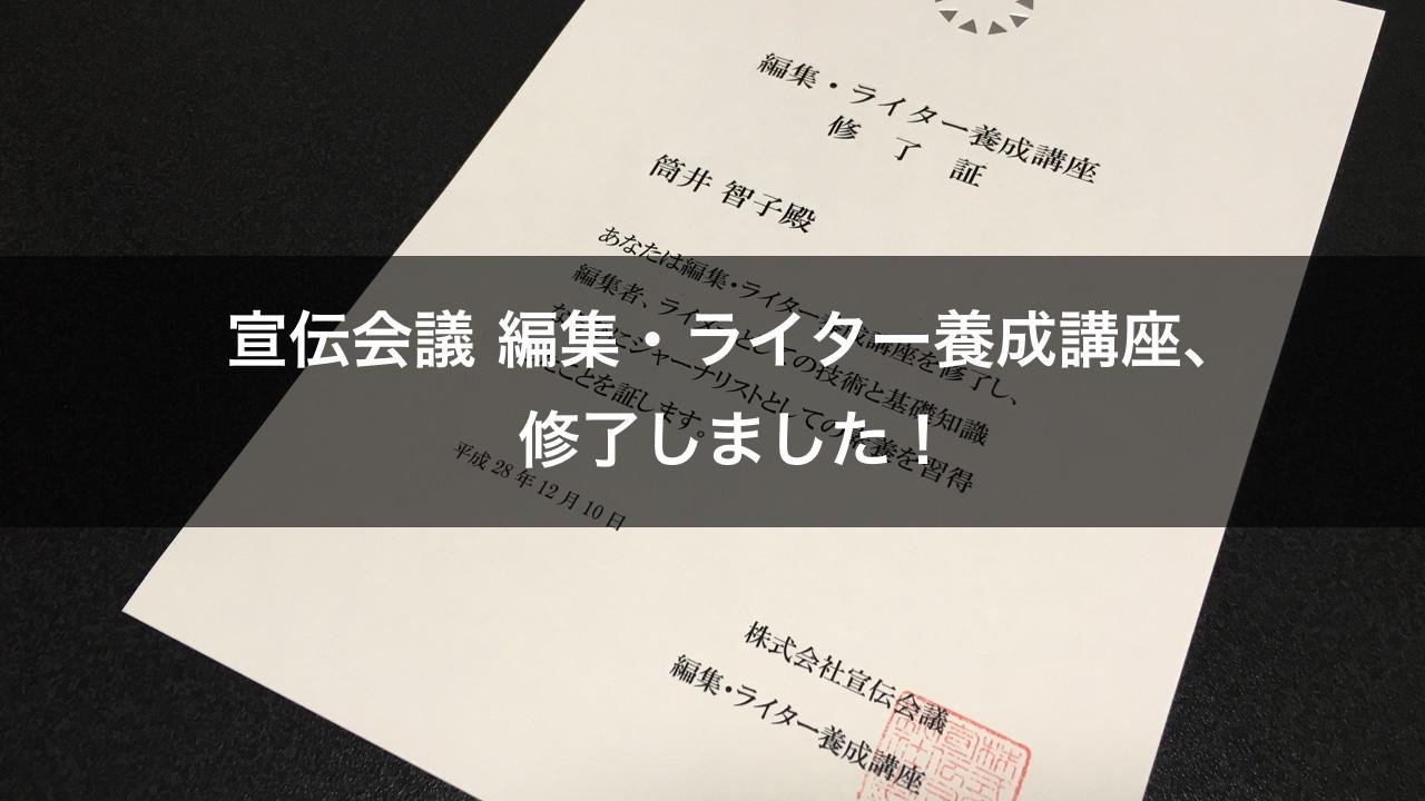 宣伝会議 編集・ライター養成講座、修了しました!