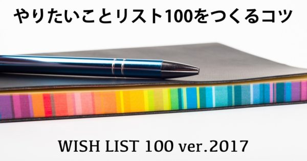 やりたいことリスト100をつくるコツ