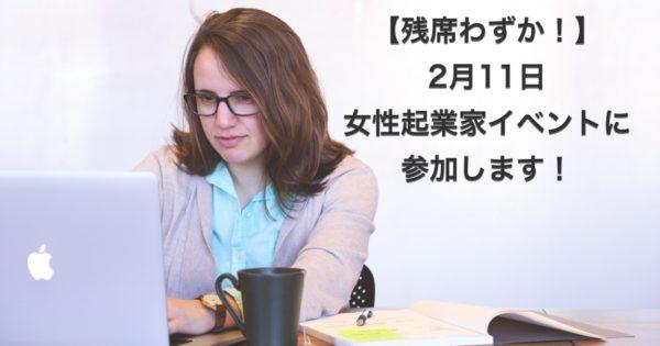 【残席わずか!】2月11日 女性起業家イベントに参加します!