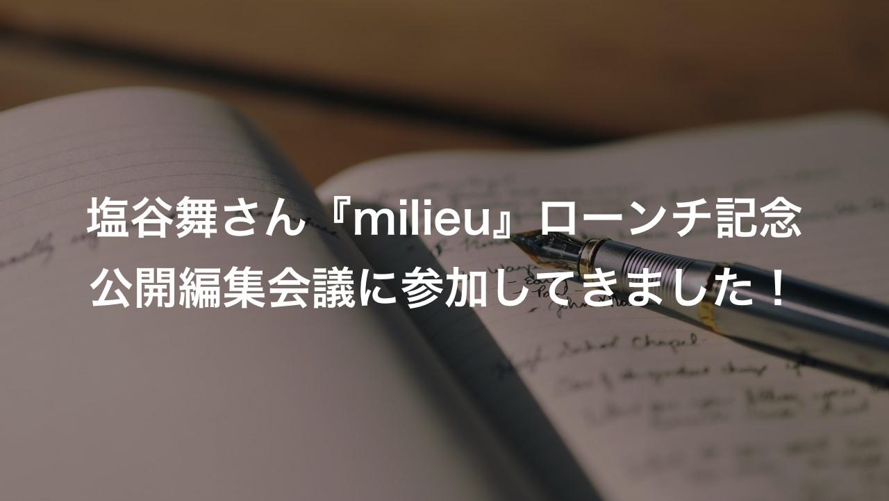 塩谷舞さん『milieu』ローンチ記念公開編集会議に参加してきました!