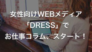 女性向けWEBメディア「DRESS」でお仕事コラム、スタート!