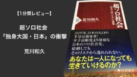 【1分間レビュー】超ソロ社会 「独身大国・日本」の衝撃/荒川和久 本のマナビ