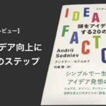 【1分間レビュー】IDEA FACTORY 頭をアイデア工場にする20のステップ