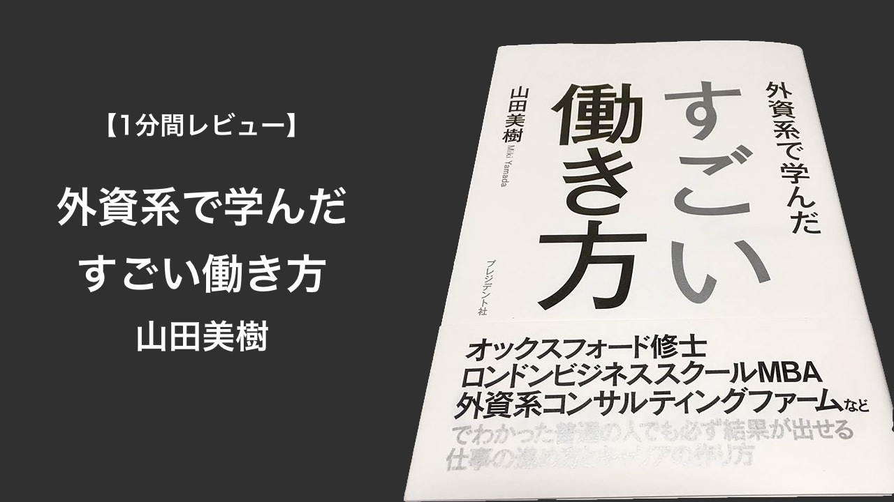 【1分間レビュー】外資系で学んだ すごい働き方 山田美樹