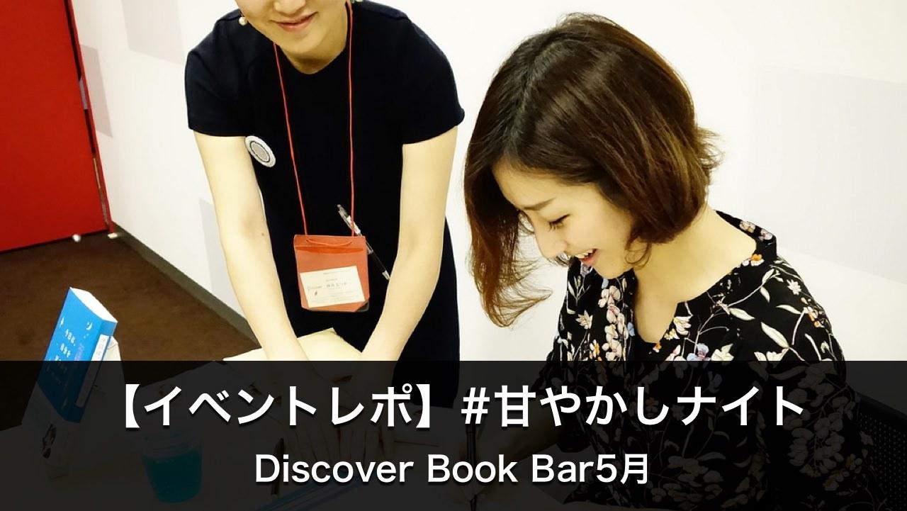 【イベントレポ】#甘やかしナイト/Discover Book Bar5月