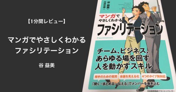 【1分間レビュー】マンガでやさしくわかるファシリテーション/谷益美