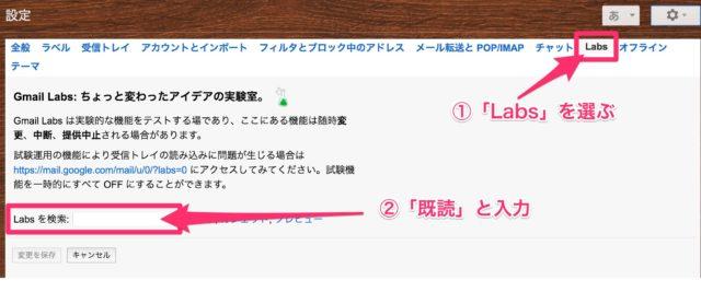 Labs表示→既読ボタン