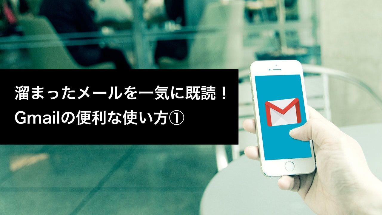 溜まったメールを一気に既読!Gmailの便利な使い方①