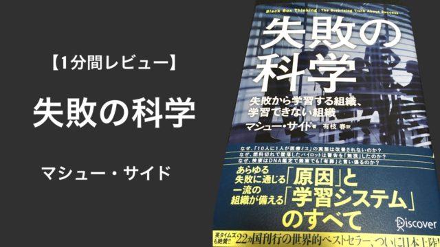 【1分間レビュー】失敗の科学/マシュー・サイド