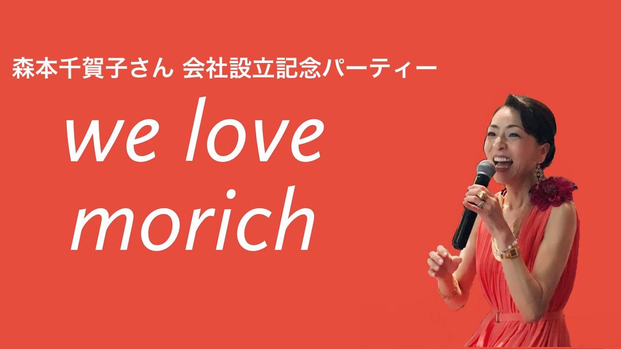 株式会社morich 設立記念パーティー