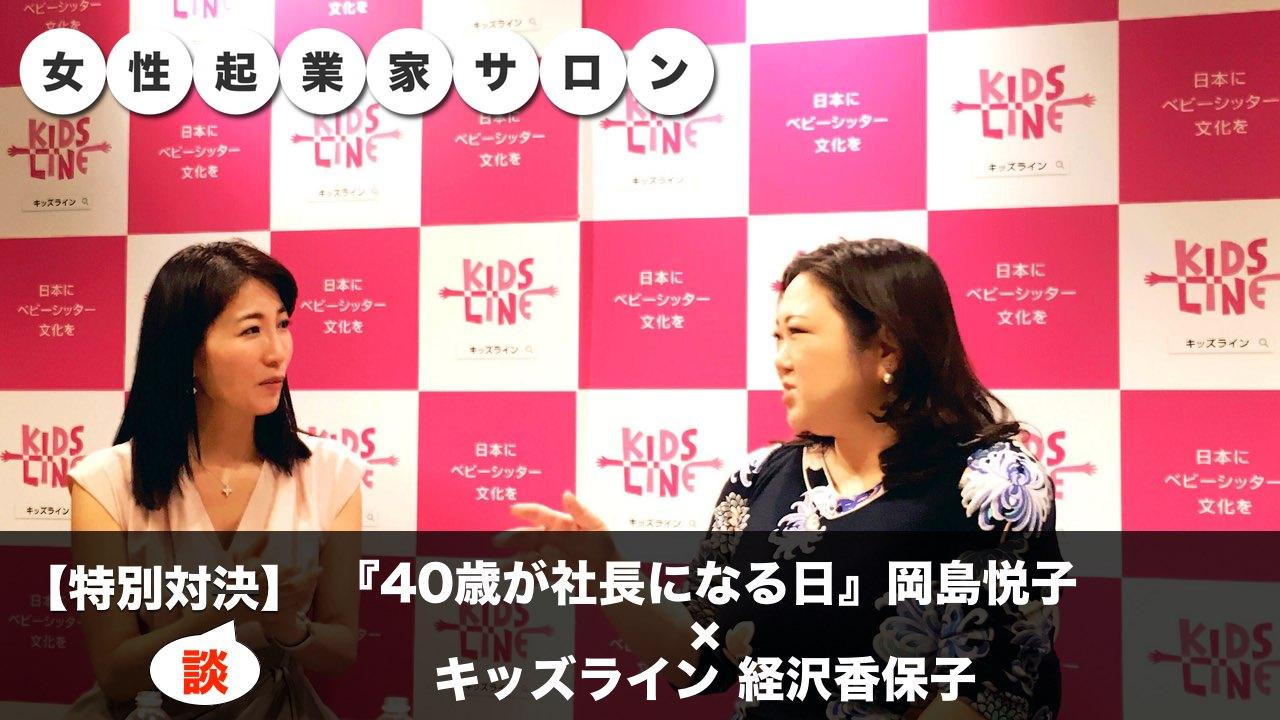 『40歳が社長になる日』岡島悦子×キッズライン 経沢香保子 特別対談