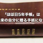 「ほぼ日5年手帳」は未来の自分に贈る手紙になる