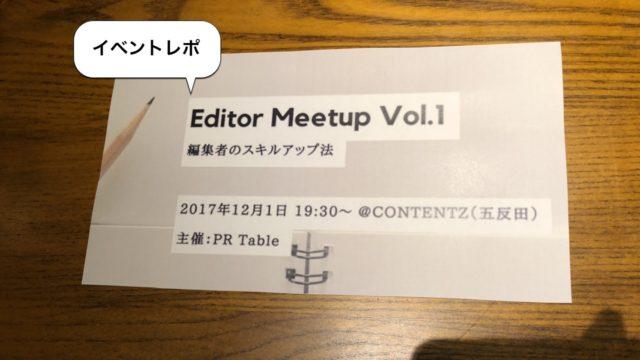 【イベントレポ】Editor Meetup vol.1 編集者のスキルアップ法
