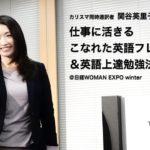 カリスマ同時通訳者 関谷英里子さん講演@日経WOMAN EXPO winter