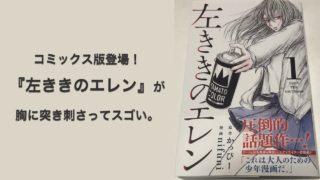 コミックス版登場! 『左ききのエレン』が胸に突き刺さってスゴい。