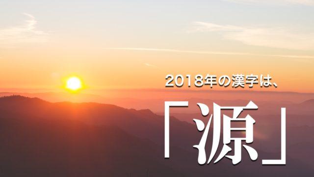 2018年、今年の漢字は「源」&ポートフォリオを作り直しました