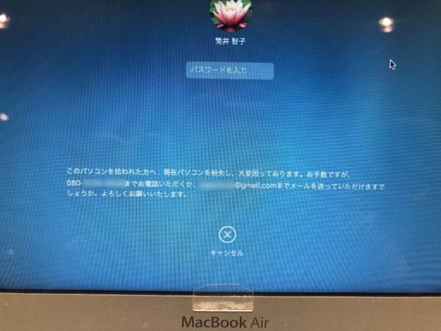 MacBookAirメッセージ