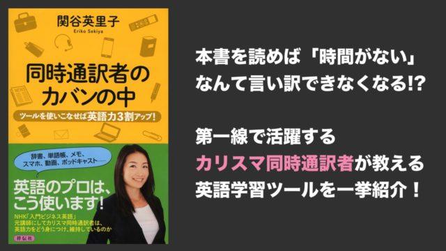 英語のプロはこう学ぶ! 『同時通訳者のカバンの中』関谷英里子